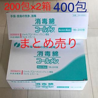 ☘️コールメン☘️消毒綿☘️200包×2箱☘️  ☘️400包☘️(その他)