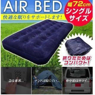 新品 エアーベッド 来客用・キャンプ・車中泊などに(簡易ベッド/折りたたみベッド)