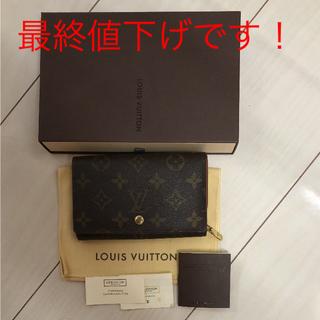 ルイヴィトン(LOUIS VUITTON)のルイヴィトン 財布(折り財布)