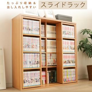 本棚 スライド ダブル  4段 薄型 大容量 おしゃれ(本収納)
