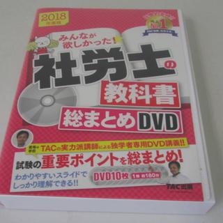 TAC出版 - TAC 社労士 の教科書 総まとめ DVD 2018年度版
