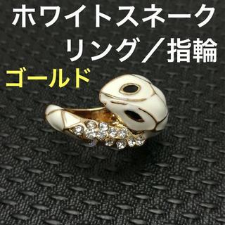 白蛇 スネーク ゴールド ファッションリング(リング(指輪))