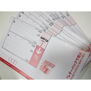 ■レターパックプラス10枚■額面5100円