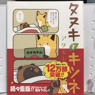 タヌキとキツネ 1巻&2巻(その他)