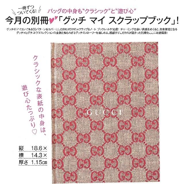 669285d0b0f6 Gucci - BAILA バイラ 2018年 6月号 グッチ スクラップブック 付録付きの ...