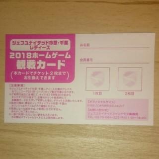 ジェフ千葉レディース チケット引換券(サッカー)
