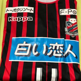 カッパ(Kappa)のコンサドーレ ユニフォーム(サッカー)
