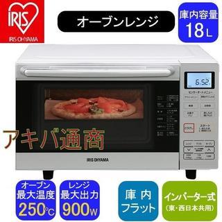 新品☆フラット オーブン電子レンジ アイリスオーヤマ (18L)(電子レンジ)