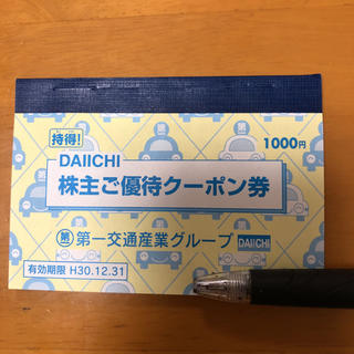 第一交通産業グループ 株主優待 タクシー券1000円分(その他)