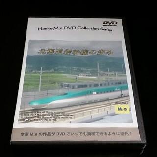 ジェイアール(JR)の北海道新幹線の歩み DVD版(お笑い/バラエティ)