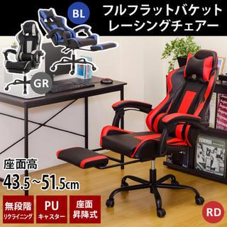 送料無料!土日セール!ゲーミングチェア デスクチェア 椅子(デスクチェア)