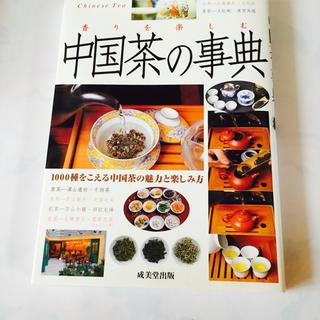 中国茶の事典(健康茶)