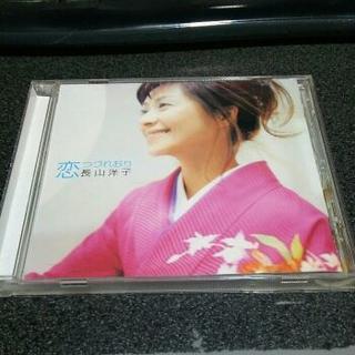 CD「長山洋子/恋つづれおり」00年盤 演歌(演歌)