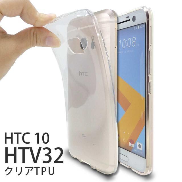 ab2dafb8bb HTC10 HTV32 クリアTPU ケース スマホ/家電/カメラのスマホアクセサリー(Androidケース