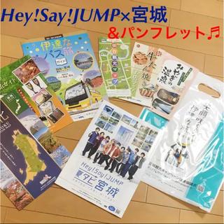 Hey! Say! JUMP - Hey!Say!JUMP ヘイセイジャンプ 宮城 ガイドブック むすび丸 セット