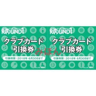 残僅!ラウンドワンの株主優待券 クラブカード引換券 2枚セット(ボウリング場)