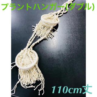 プラントハンガー110cm丈▷ダブル(白)フリンジ(プランター)