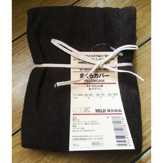 ムジルシリョウヒン(MUJI (無印良品))の無印 オーガニック枕カバー☆ 杢ブラウン新品☆送料込(シーツ/カバー)