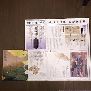 平成三十年三月 国立劇場歌舞伎公演 筋書(伝統芸能)