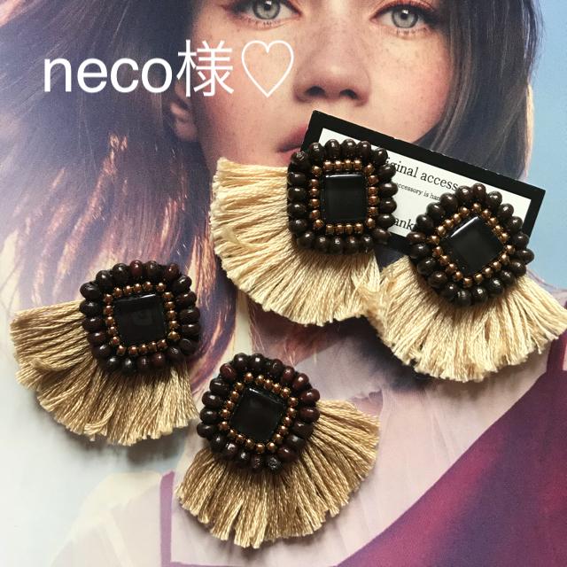 neco様専用です♩フリンジピアス2点、下向き防止キャッチ ハンドメイドのアクセサリー(ピアス)の商品写真