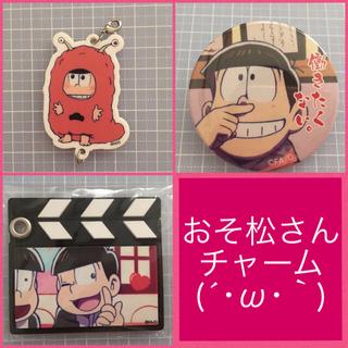 【おそ松さん・3個セット】アクリルチャーム・缶バッジ・キーホルダー(キャラクターグッズ)