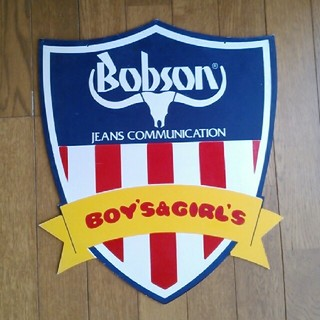 ボブソン(BOBSON)の★当時物★希少!レア!★ボブソン*Bobson★プレート★非売品★中古★ レトロ(ノベルティグッズ)