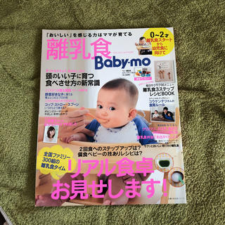 Baby-mo 離乳食 離乳食本