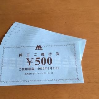 モスバーガー(モスバーガー)のモスフードサービス株主優待券 10枚(レストラン/食事券)