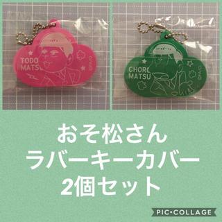 【おそ松さん・2個セット】ラバーキーカバー(チョロ松・トド松)(キーホルダー)