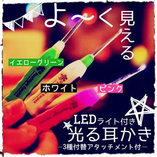 LEDライト付き☆光る耳かき☆3種付替アタッチメント付☆3色〜(その他)