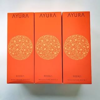 AYURA - AYURA メディテーションバスα 3本セット