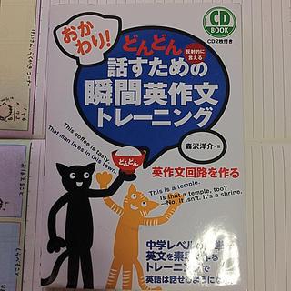 CD BOOK おかわり!どんどん話すための瞬間英作文トレーニング