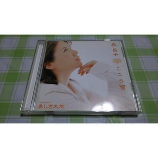 【CD】森昌子 こころ雪【シングル】(演歌)