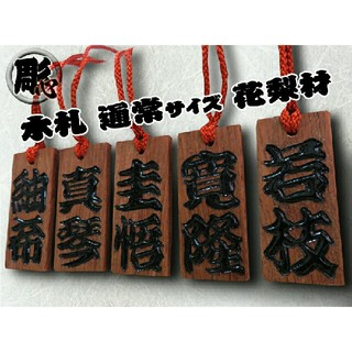 一枚一枚職人の手彫りなので迫力があります。◆木札 大 両面◆花梨(和装小物)