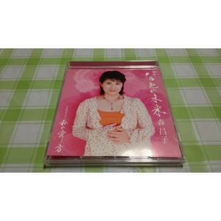 【CD】森昌子 バラ色の未来【シングル】(演歌)