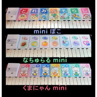 ★イアキ様専用★音符カード(その他)