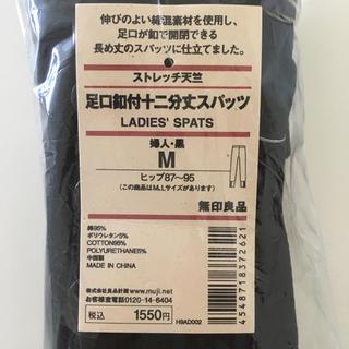 ムジルシリョウヒン(MUJI (無印良品))の新品・タグ付き 無印良品 スパッツ ブラック Mサイズ(レギンス/スパッツ)
