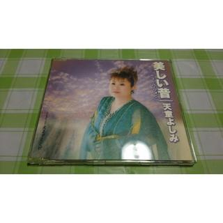 【CD】天童よしみ 美しい昔(ニューバージョン)【シングル】(演歌)