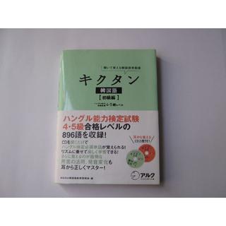キクタン 韓国語 初級編 CD2枚付き