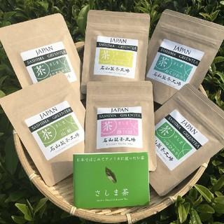 石山製茶の茶品種6種類飲み比べセット♪(茶)