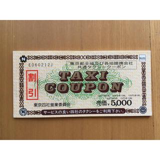 タクシー券(その他)