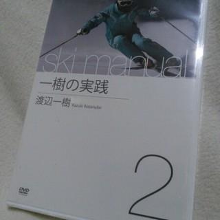 渡辺一樹 ski manual2 一樹の実践(その他)