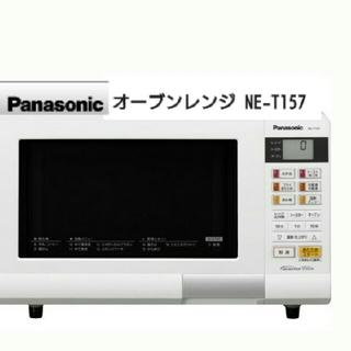 パナソニック(Panasonic)のusedパナソニックオーブンレンジNE-T157 ホワイト (電子レンジ)