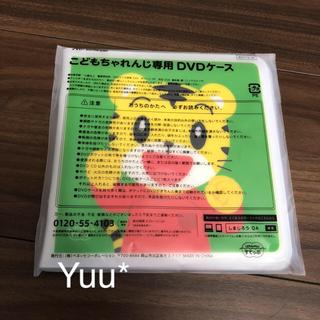 こどもちゃれんじ DVDケース 新品 しまじろう(CD/DVD収納)