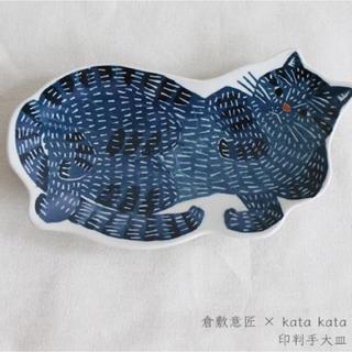 katakata カタカタ 印判手豆皿セット ☻ ミナペルホネン 波佐見焼(テーブル用品)