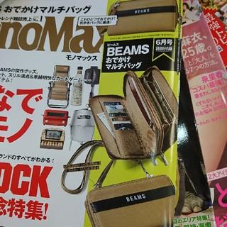 ビームス(BEAMS)の★えだまめ様専用★MonoMax 6月号付録 BEAMSマルチバッグ(ショルダーバッグ)