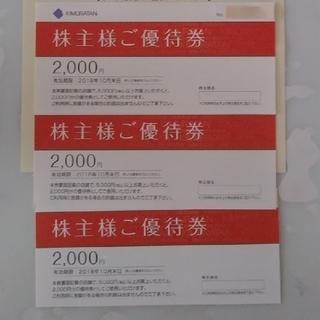クーラクール(coeur a coeur)のキムラタン 株主優待券 クーポン 6000円分(ショッピング)