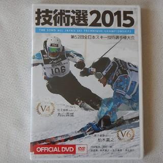 「技術選2015」OFFICIAL DVD 第52回全日本スキー技術選手権大会(その他)
