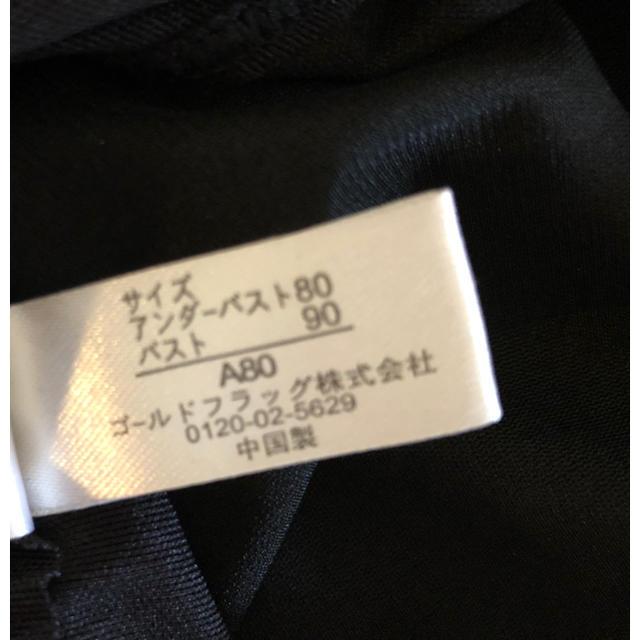 SERGEANT SALUTE(サージェントサルート)のサルート 新品未使用品 レディースの下着/アンダーウェア(ブラ&ショーツセット)の商品写真