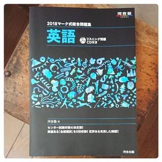 河合塾 2018マーク式総合問題集英語
